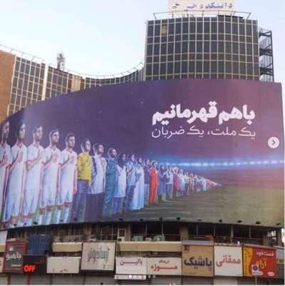 دیوار نگاره جدید میدان ولیعصر - جامجهانی